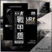 Mr.com 戰甲盾S級制震奈米防爆3D滿版玻璃保護貼 (iPhone X)