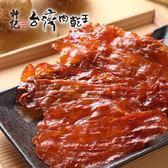 軒記-台灣肉乾王.836B蒜味金薄豬肉乾(100g/包,共兩包)﹍愛食網