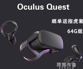 VR眼鏡 Oculus Quest vr一體機眼鏡  steam虛擬現實3d體感游戲設備家庭vr 雙12