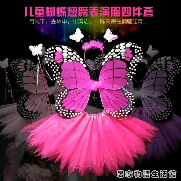 萬聖節萬聖節兒童演出服裝道具蝴蝶翅膀紗裙奇妙公主花仙子天使魔法棒  居家物語