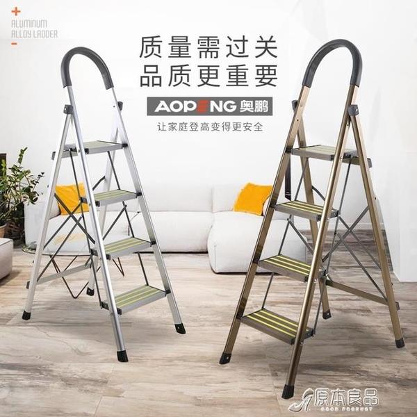 合金室內家用折疊人字梯子四五六步工程移動樓梯扶凳椅【快速出貨】