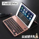 蘋果ipad mini2鍵盤保護套無線藍芽迷你mini4殼超薄休眠皮套xw(七夕情人節)