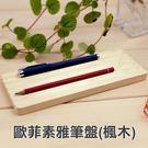 歐菲素雅筆盤【楓木】...
