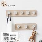 異域花紋 異國 圖騰 簡約造型 掛勾 小款 木製掛鈎 衣帽架 掛衣勾 牆面壁面設計 掛勾-米鹿家居