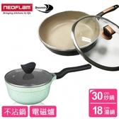 【韓國NEOFLAM】30cm不沾平底鍋+18cm單柄湯鍋(含蓋)-綠