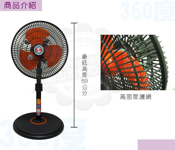 惠騰12吋手動仰角360度旋轉立扇(FR-1298)