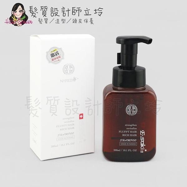 立坽『頭皮調理洗髮精』E-saki 激活潔養露300ml HS05
