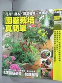 【書寶二手書T3/園藝_QNS】園藝栽培真簡單_渡邊均