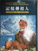 【書寶二手書T1/兒童文學_JCA】記憶傳授人_露薏絲‧勞瑞, 鄭榮珍