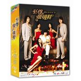 至尊玻璃鞋DVD (第01-13集) 陸明君、陳思璇、張勛傑