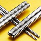 雙11搶購304不銹鋼筷子家用防滑防燙防霉 10雙套裝方形鐵筷子家庭裝餐具