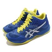 【六折特賣】Asics 排羽球鞋 Netburner Ballistic FF MT 藍 黃 男鞋 中筒 運動鞋 緩震【ACS】 1051A003402
