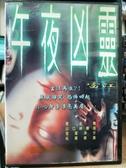 挖寶二手片-P36-033-正版DVD-日片【午夜凶靈】-寶生舞 山口紗彌加 松尾政壽(直購價)