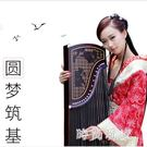 古箏百鳳朝陽專業教學入門挖嵌琴初學者考級揚州演奏樂器 ys7216『時尚玩家』