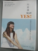 【書寶二手書T4/勵志_FQ5】向麻煩SAY YES!-台灣首位罕病街頭藝人的人生筆記_SEVEN