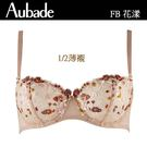 Aubade-1/2全罩杯薄襯內衣(樣品)