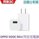 OPPO VOOC mini 閃充電源充電器【原廠公司貨】AK775 / AK779
