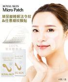 【2wenty6ix】正韓 Royal Skin ★ Micro Patch 玻尿酸睡眠 法令紋/細紋膜貼 (4對/盒)
