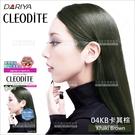 DARIYA日本CLEODITE時尚染髮霜(04KB卡其棕)[99490]