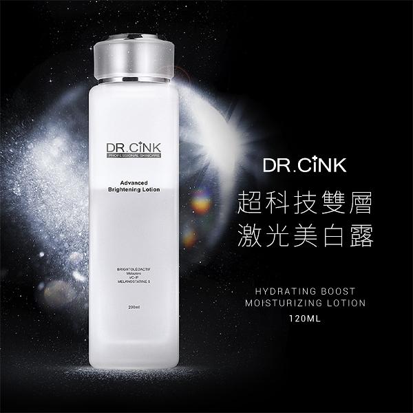 DR.CINK達特聖克 超科技雙層激光美白露 200ml【新高橋藥妝】
