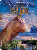 【迪士尼動畫】恐龍-DVD 普通版