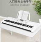 亮燈跟彈電子琴初學者成年家用兒童專業多功能便攜式鋼琴61鍵幼師專用LXY7685【極致男人】
