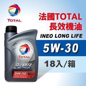 道達爾 TOTAL LL 5W30 長效引擎機油(整箱18入)
