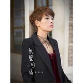 陳凱欣 無聲的痛 CD 免運 (購潮8)