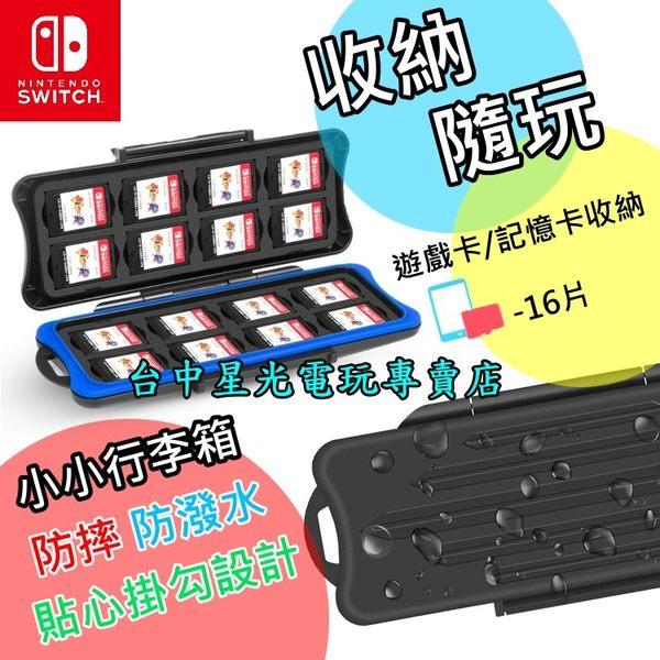 【NS週邊】 KJH Switch 16入 16片 遊戲片/記憶卡 防水收納盒 遊戲卡匣盒 卡盒【台中星光電玩】