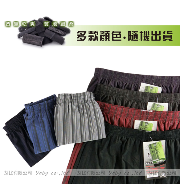 POLO竹炭針織平口褲  四角褲/內褲/男性/男用/內著/成人/型男首選/ M-3L  芽比 YABY 7380
