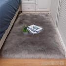 北歐長毛絨床邊地毯臥室客廳家用飄窗地墊房...