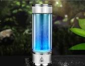 富氫水杯日本水素水高濃度負氫離子生成器電解智慧養生健康杯ATF「伊衫風尚」