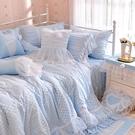 公主床罩 藍色 夢想 5尺 標準雙人 薄床罩四件組 公主床裙 蕾絲 薄紗 荷葉邊 床裙組 床罩組