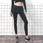 假兩件緊身運動健身褲女外穿高腰彈力速乾跑步瑜伽運動長褲打底秋  潮流前線