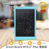 【Green Board】MT8.5吋 Plus 電紙板(畫畫塗鴉、練習寫字、留言、無紙化辦公)-王子藍