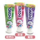 AKACHAN阿卡將 日本花王兒童牙膏(葡萄 草莓 哈密瓜)