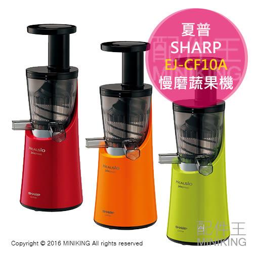 橘色現貨 SHARP 夏普 EJ-CF10A 慢磨機 蔬果機 汁渣分離設計 原汁機 果汁機 慢速果汁機