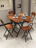 折疊桌餐桌套裝家用小桌子吃飯桌簡易戶外折疊桌椅便攜擺攤桌宿舍方桌WY
