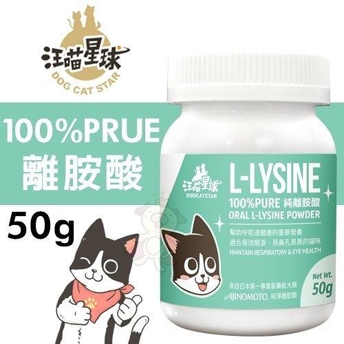 『寵喵樂旗艦店』DogCatStar汪喵星球 100%PRUE離胺酸50g·貓營養品