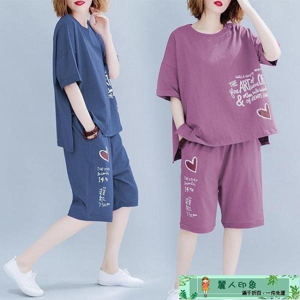 短袖套裝 80-200斤大碼女裝夏季新款短袖T恤女顯瘦寬鬆休閒套裝短褲兩件套 麗人印象 免運