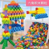 積木塑料玩具3-6周歲益智女男孩子4-5歲拼裝拼插六角積木 聖誕節全館免運