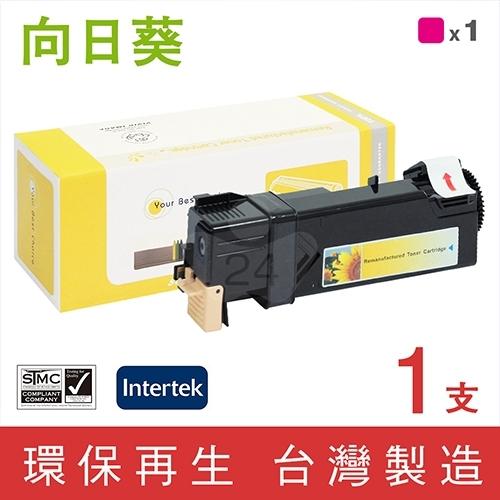 向日葵 for Fuji Xerox CT201634 紅色環保碳粉匣/適用 DocuPrint CM305df / CP305d