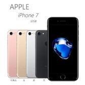 APPLE iPhone 7 (32GB) 就是7 IP67防水旗艦機~送滿版玻璃貼+JTL保護背蓋+Pqi OTG隨身碟(16GB)