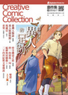 博民逛二手書《創作集(4)2010/7 Creative Comic Colle