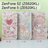 三麗鷗彩繪皮套 ZenFone 5Z (ZS620KL)/ZenFone 5 (ZE620KL) Hello Kitty 雙子星 美樂蒂【正版】