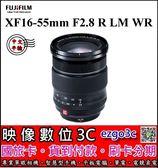 《映像數位》 FUJIFILM  富士  XF16-55mm F2.8 R LM WR 鏡頭【平輸】【國旅卡特約店】*