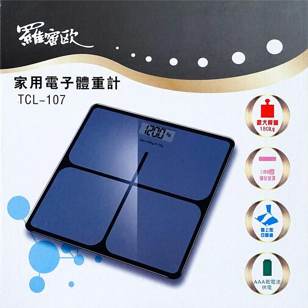羅蜜歐電子體重計-方 TCL-107