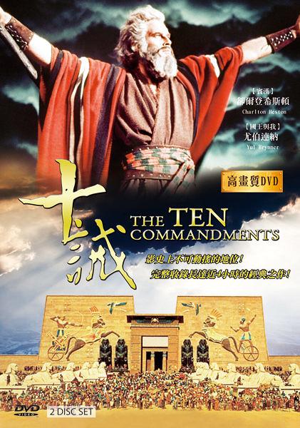 新動國際 【十誡】The Ten Commandments-DVD(全集)