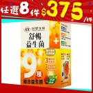 【台塑生醫】醫之方 舒暢 益生菌 30包/盒【i -優】