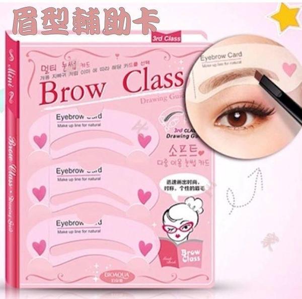 眉形輔助卡 Brow Class 輔助器 畫眉卡 新手工具 我最大 眉貼 懶人眉卡 重覆使用 三入一組 初學者
